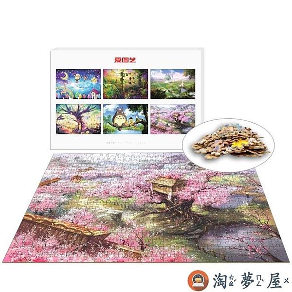 木質拼圖1000片成人益智玩具兒童男女生禮物【淘夢屋】