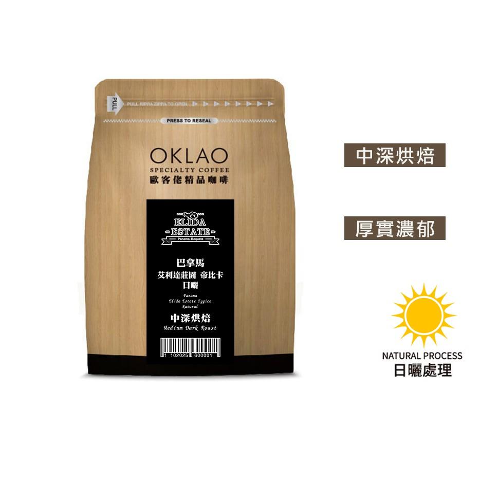 【歐客佬】巴拿馬艾利達莊園帝比卡日曬 咖啡豆 (半磅) 中深烘焙 (11020256) OKLAO 咖啡