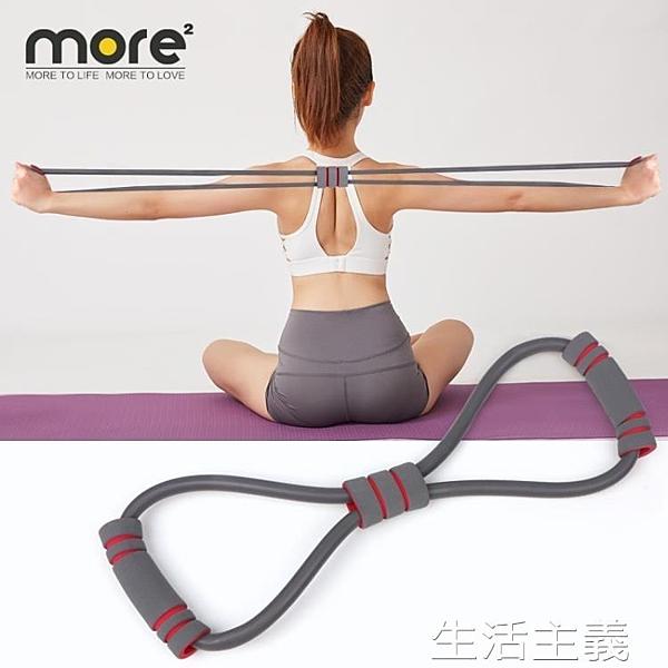 拉力器 8字拉力器背部訓練器橡筋彈力繩家用肩頸拉伸帶健身器材鍛練手臂 生活主義