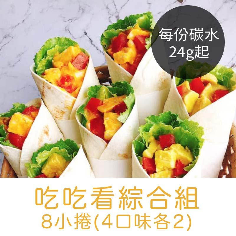 [LIGHT EAT] 高蛋白低卡綜合組 大H推薦健身捲餅 8小捲(4口味各*2)
