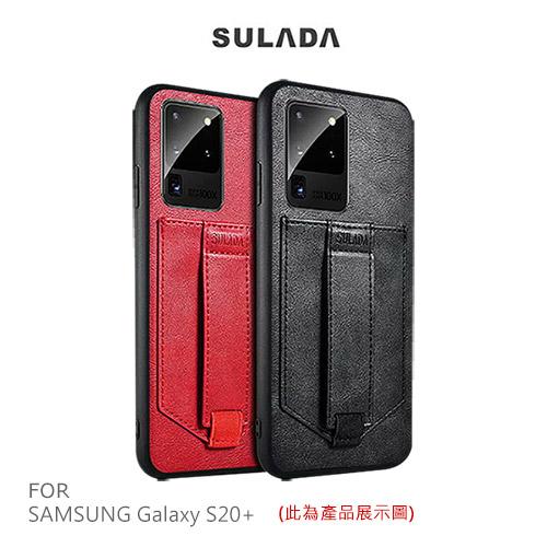 SULADA SAMSUNG Galaxy S20+ 卡酷保護套
