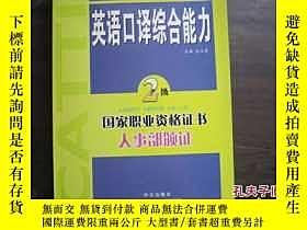 二手書博民逛書店全國翻譯專業資格(水平)考試指定教材·英語口譯綜合能力:2級(最