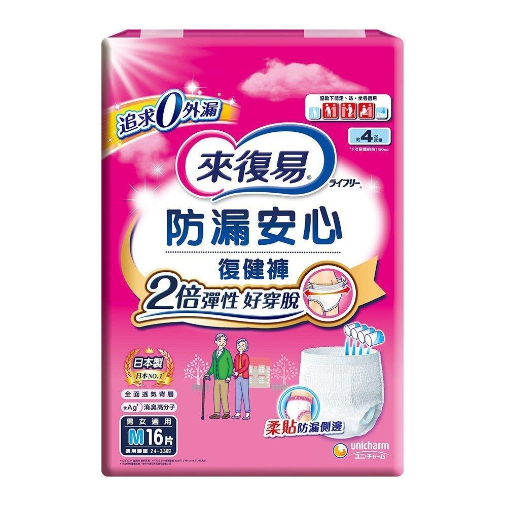 來復易 防漏安心復健褲(M)(16片 x 4包/箱)(成人紙尿褲)