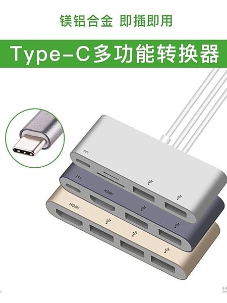 轉接頭Type-C轉接頭MacBook投影儀VGA轉換器mac蘋果電腦轉視頻HDMI接口 萬寶屋