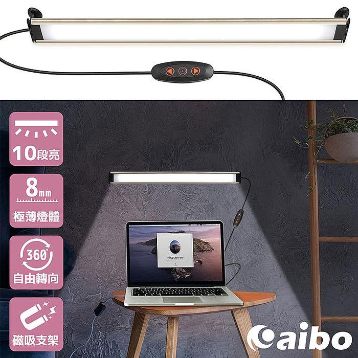aibo 360度旋轉磁吸支架 USB極薄可調光LED燈(白光)鐵灰色