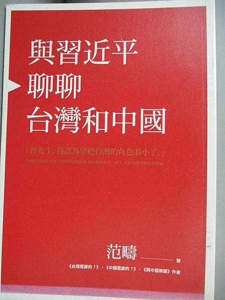 【書寶二手書T6/政治_CGP】與習近平聊聊台灣和中國_范疇