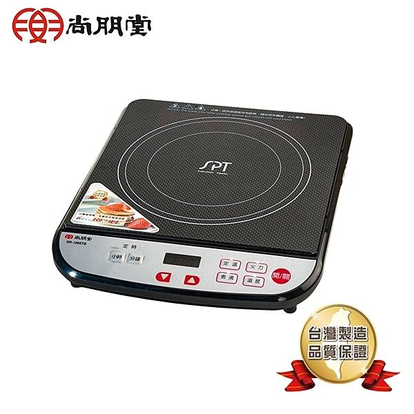 SPT尚朋堂  多功能變頻電磁爐  SR-1966TB