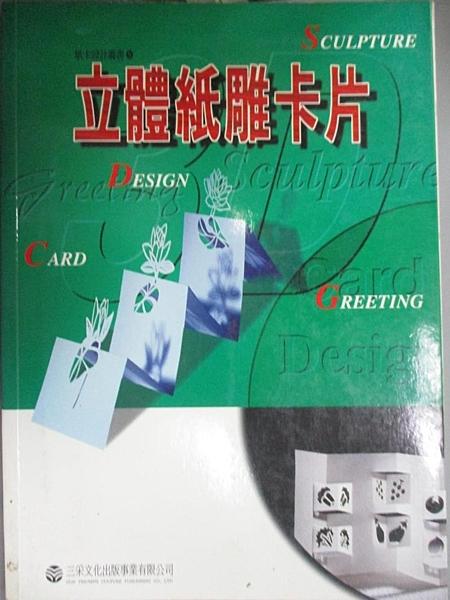 【書寶二手書T9/美工_E9I】立體紙雕卡片_編企部