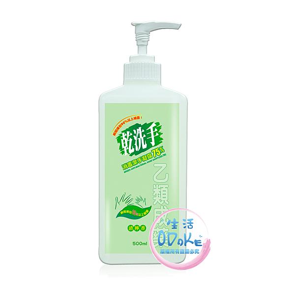乾洗手消毒潔手凝露 75% 綠的 GREEN 清檸香 500ml 乙類成藥 【生活ODOKE】