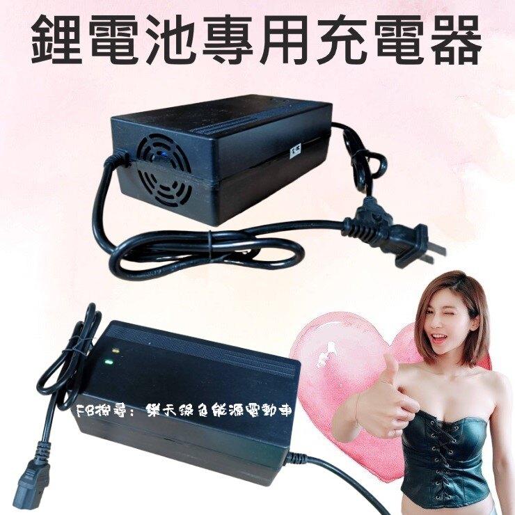 48V3A-48V5A-60V5A-72V5A 鋰電池電動車充電器 T型通用品字頭