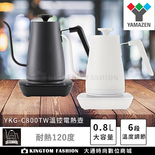 日本YAMAZEN 山善 YKG-C800TW溫控電熱壺 電熱水壺 快煮壺 手沖咖啡壺 保溫 防乾燒 0.8L 公司貨 保固一年