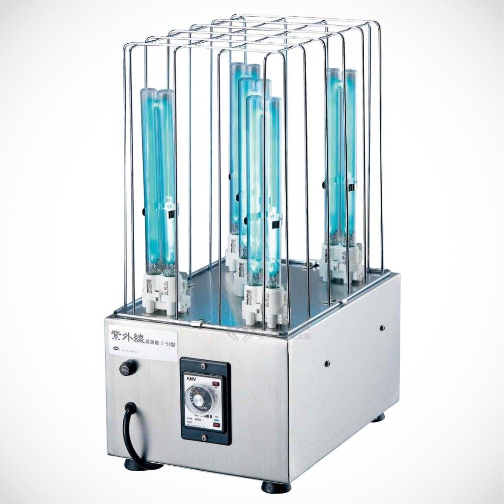 來而康 開放式全域滅菌 S-50 C型 90W 紫外線 滅菌機 適用40坪空間 UV燈 殺菌 空氣清淨(客訂製)
