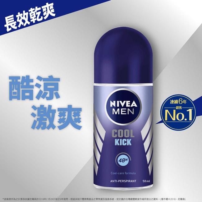妮維雅 NIVEA 男士止汗爽身乳液瞬間酷涼系列 50ml