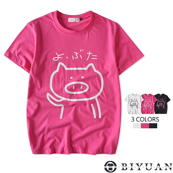 出清不退換 【OBIYUAN】短袖T恤 小豬上衣 情侶款 短袖衣服 【JG9248】