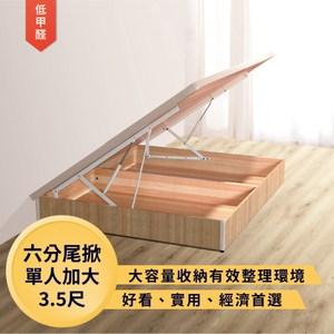 【本木】愛多士 收納側掀床架-單人加大3.5尺梧桐