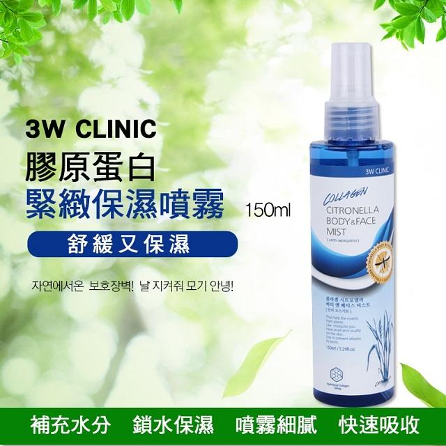 【韓國 3W CLINIC】膠原蛋白緊緻保濕噴霧150ML