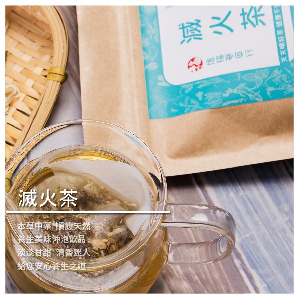 【信福蔘藥行】滅火茶