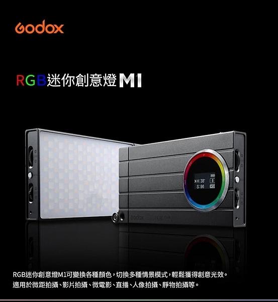 Godox 神牛 M1 RGB LED 迷你創意燈 攝影燈 全彩 補光燈【公司貨】內建2410mAh鋰電池