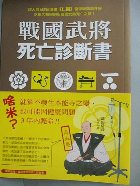 【書寶二手書T9/歷史_CI9】戰國武將死亡診斷書_酒井靜