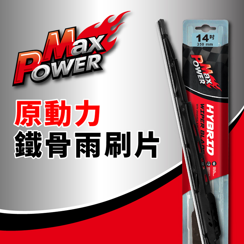 MaxPower 通用型鐵骨雨刷片 鐵骨雨刷 通用雨刷 硬骨雨刷 通用型雨刷 原廠型雨刷
