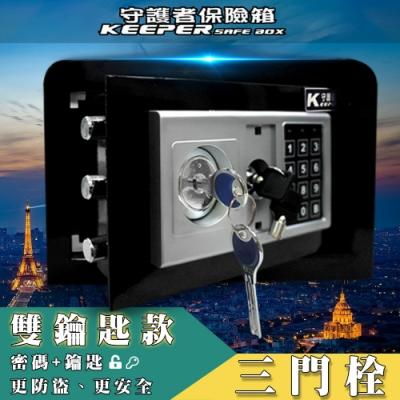 【守護者保險箱】保險箱 保險櫃 三門栓 密碼+鑰匙 開啟 20GBK-3