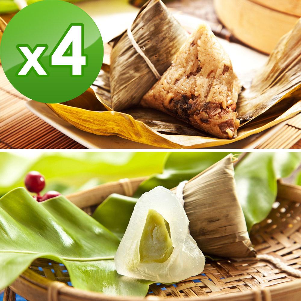 預購-樂活e棧-頂級素食滿漢粽子+包心冰晶Q粽子-抹茶(6顆/包,共4包)