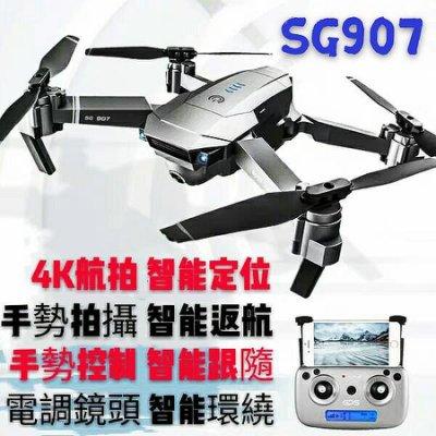 【雙電池版】SG907空拍機 4k變焦 衛星定位 光流定位 智能返航