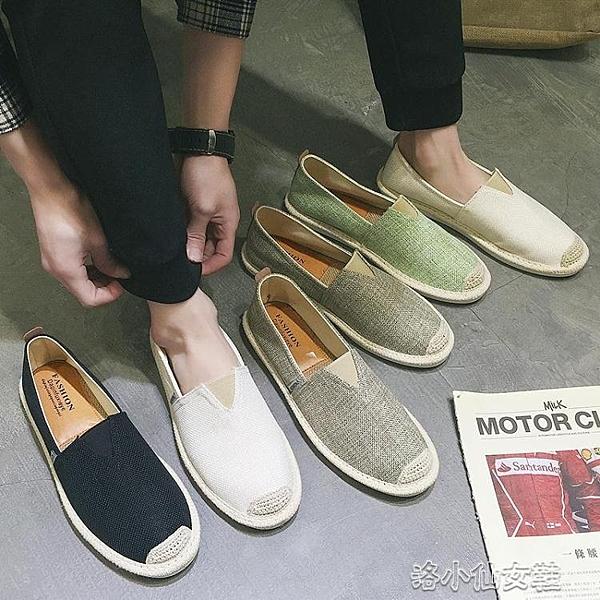 夏季亞麻帆布駕車懶人鞋透氣休閑漁夫一腳蹬老北京布鞋男鞋子防臭 洛小仙女鞋