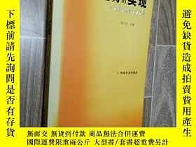 二手書博民逛書店罕見創造力的實現:張海書法藝術評論集10445 西中文主編 河南