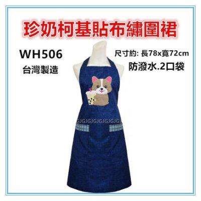 三寶家飾~WH506珍奶柯基貼布繡圍裙,台灣製造,雙層防潑水二口袋圍裙,餐飲業 保母 幼兒園 廚房制服