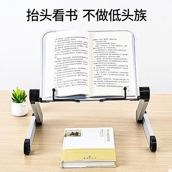 多功能讀書架閱讀架成人看書便攜夾書器頸椎可折疊小學生書夾書靠桌上看書
