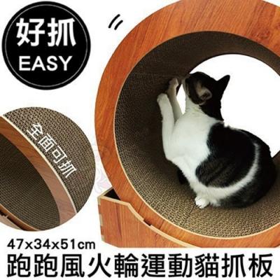 iCat 寵喵樂-跑跑風火輪運動貓抓板 (QQ81044)