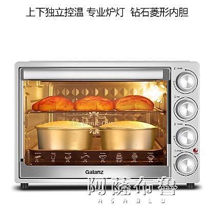 烤箱 格蘭仕電烤箱家用烘焙多功能全自動40升大容量小型蛋糕官方旗艦店 MKS阿薩布魯