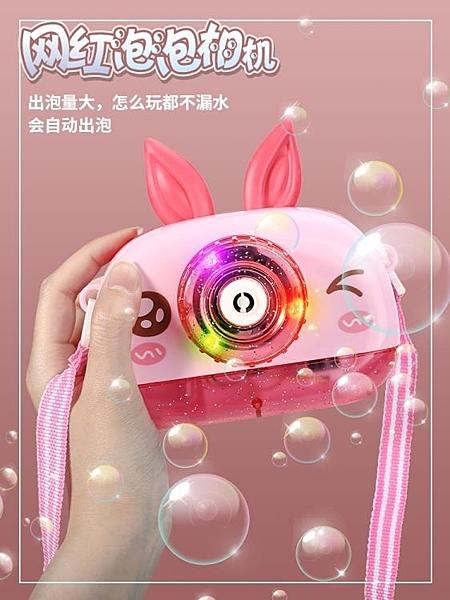 泡泡機 網紅泡泡機抖音同款玩具兒童少女心ins照相機吹泡泡水電動泡泡槍 裝飾界 免運