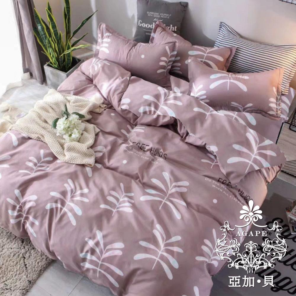 AGAPE亞加‧貝《MIT台灣製-粉葉繽紛》舒柔棉標準雙人(6*7尺)薄被套(百貨專櫃精品)