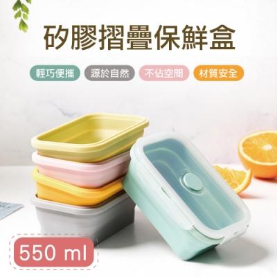 【佳工坊】矽膠折疊收納食物保鮮盒(550ml)