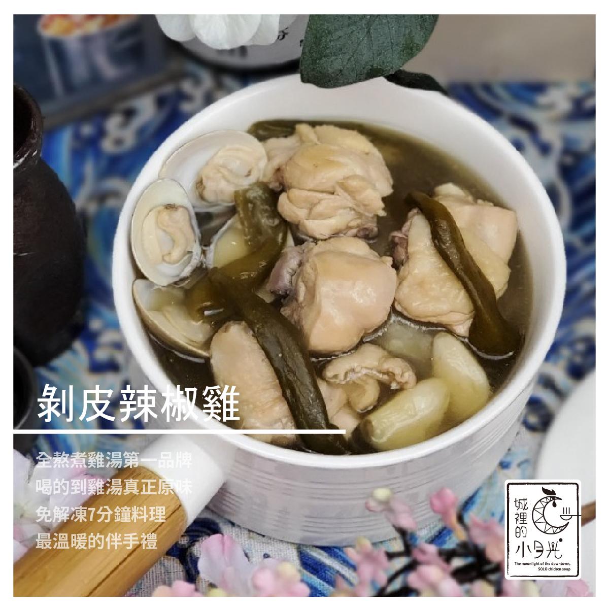 【城裡的小月光-單身雞湯】剝皮辣椒雞/包 (1-2人份)