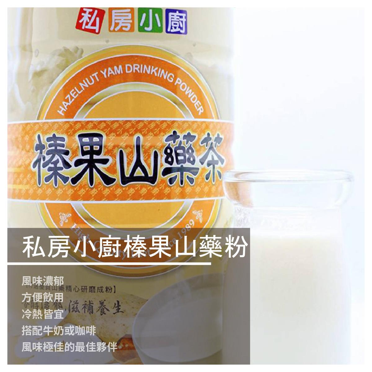 【淡水老街-哈味杏仁茶】私房小廚榛果山藥粉/罐