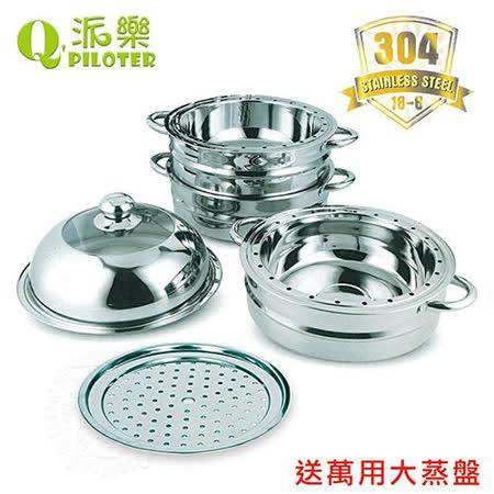 派樂 久而久蒸好用304不銹鋼萬用料理鍋/加高蒸籠 1組送萬用大蒸盤