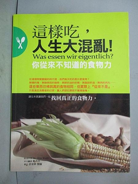 【書寶二手書T9/養生_EOY】這樣吃,人生大混亂-你從來不知道的食物力_奧托‧沃爾夫