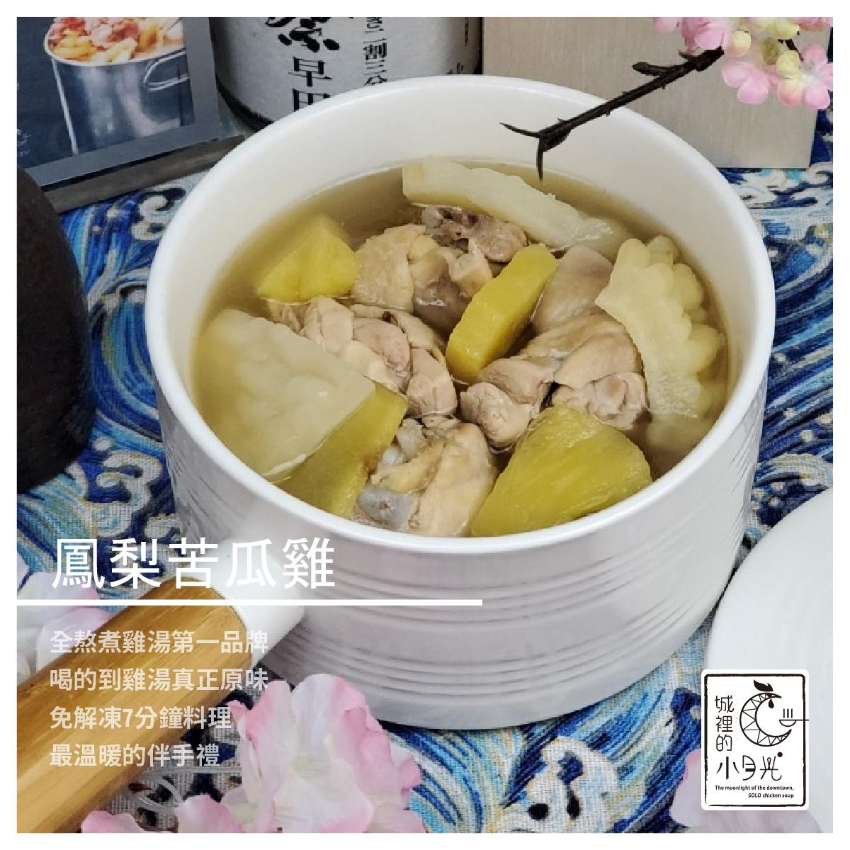 【城裡的小月光-單身雞湯】鳳梨苦瓜雞/包 (1-2人份)