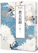 瓊瑤經典作品全集 50:蒼天有淚(二)