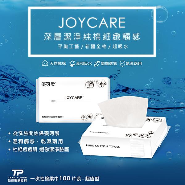 買越多越便宜【歐盟認證】戰痘洗臉巾100抽/包-R01 卸妝、洗臉乾濕兩用