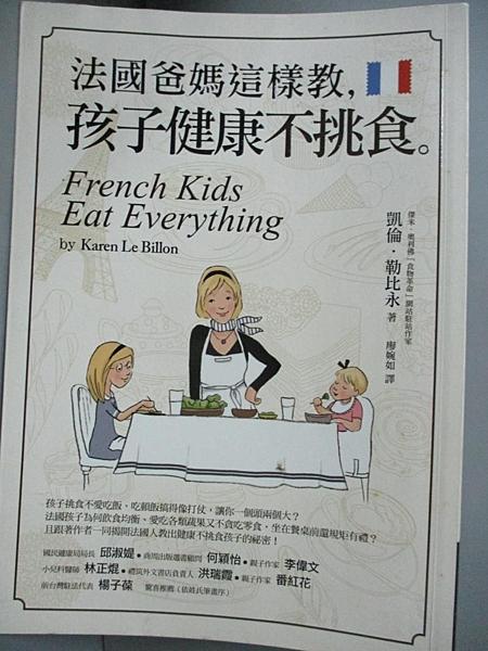 【書寶二手書T8/親子_C1E】法國爸媽這樣教,孩子健康不挑食_凱倫.勒比永
