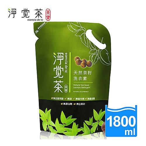 茶寶 淨覺茶 天然茶籽洗衣素 補充包 1800ml【新高橋藥妝】洗衣精