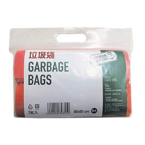 【3件超值組】最划算環保垃圾袋-特大(80*90cm*2入/組)【愛買】