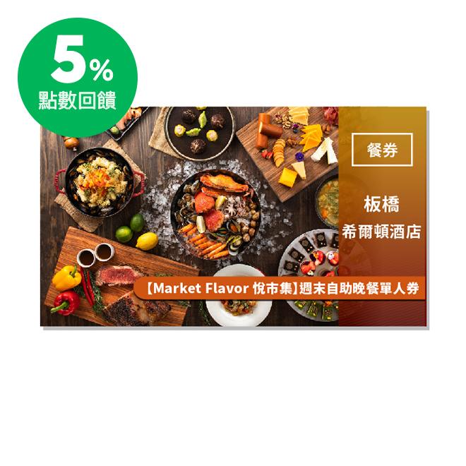[3月寵愛節] 台北新板希爾頓酒店【Market Flavor 悅市集】週末自助午晚餐單人券