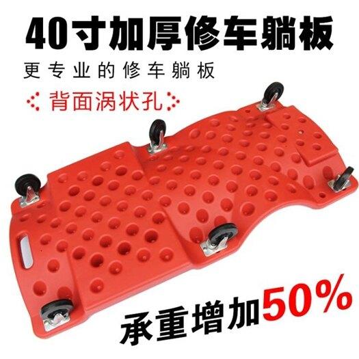 修車板躺板 40寸滑板睡板 修汽車設備工具塑料汽車維修滑板 樂活生活館