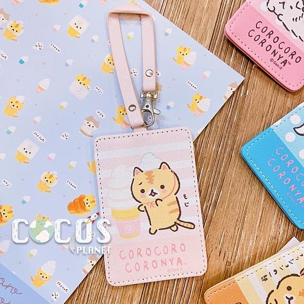 正版 捲捲麵包貓 斜紋證件票卡套 悠遊卡套 掛繩 鑰匙圈 冰淇淋款 COCOS KA199