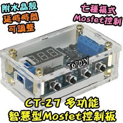 七種模式【TopDIY】CT-27 多功能Mosfet模組 控 直流 觸發 開關 時間控制 導通 驅動板 定時器 延時